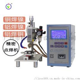 热电偶热熔焊接机 电子塑料热压焊接