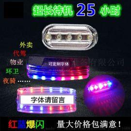 充电式LED肩灯红蓝爆闪灯 交通信号灯骑行物业环卫警示灯