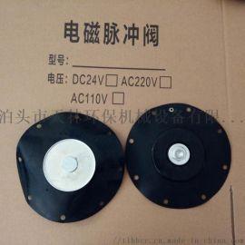 脉冲阀膜片专业厂家型号全质量有保障