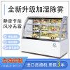 广东大理石蛋糕柜,蛋糕保鲜柜,蛋糕冷藏展示冰柜厂家
