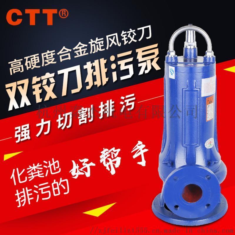 切割式污水泵220V家用化粪池潜水泵抽粪排污泵无堵塞切割泵380V