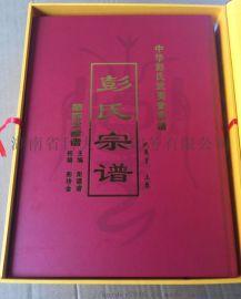 古典风格、精装精致《彭氏族谱》无愧于湖南族谱印刷的专业厂家!