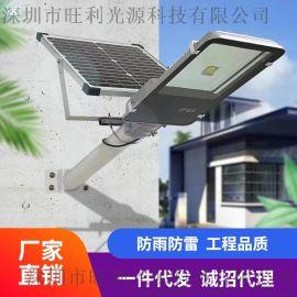 厂家直销 30W太阳能路灯一体化 庭院燈