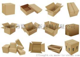 通用纸箱 纸盒 深圳瓦楞纸箱
