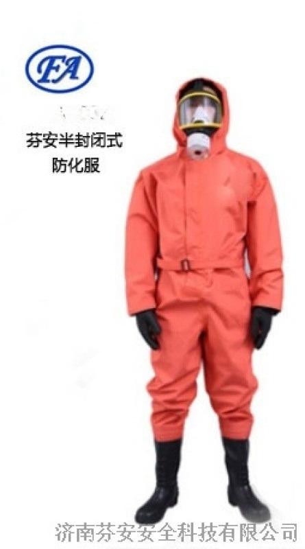 消防防护服 半封闭型防护服+FA消防防护服