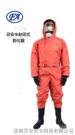 消防防護服 半封閉型防護服+FA消防防護服