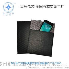 供应黑色导电膜复合泡沫气泡袋 电子产品包装袋厂家