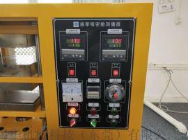 各种规格全自动推拉顶出平板硫化机 30T平板硫化机