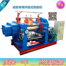 青岛双辊混炼开放式炼胶机,硅胶专用小型双辊压胶机