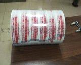 犀牛牌淘宝胶带 快递打包胶带 商家发货专用