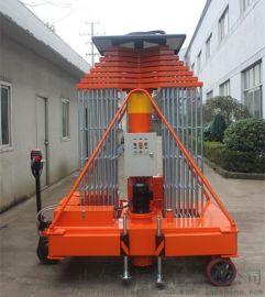 工业升降机高空作业车阜新市启运厂家套缸液压升降机