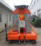 工業升降機高空作業車阜新市啓運廠家套缸液壓升降機