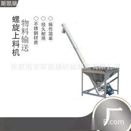 定制螺旋上料机 粉料颗粒上料机 自动上料机 提料机