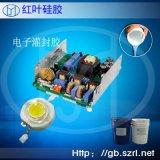 雙組份液體硅膠 有機硅電子灌封膠封裝膠