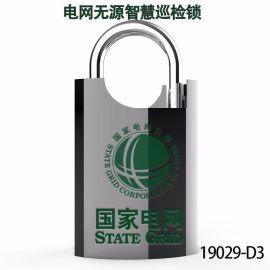 智能锁电网智慧巡检无源智能锁定制logoIP67防水国网电力表箱锁