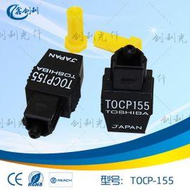 原裝TOCP155光纖跳線東芝TOCP155注塑機器光纖連接器吹瓶機器連接
