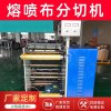 张家港厂家直销全自动熔喷布口罩布分切机 熔喷布分条机