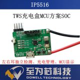 可通信TWS充電倉晶片IP5516 內置MOS的單片機 支持左右耳獨立檢測