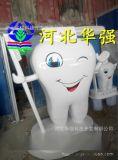玻璃钢牙齿造型雕塑 可爱卡通牙齿摆件 医院玻璃钢造型景观雕塑