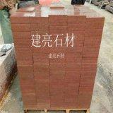 红色花岗岩 贵妃红荔枝面火烧面光面石材 大理石板材异形订做