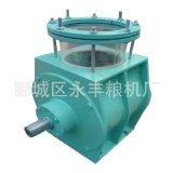 永丰粮机厂 品质保证TGFY-3碳钢闭风器