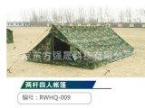 厂家 户外两杆四人帐篷防雨水帐篷野外工程加厚帆布大型救援帐篷