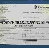 供應醋酸乙烯-乙烯共聚乳液VAE乳液 CP149