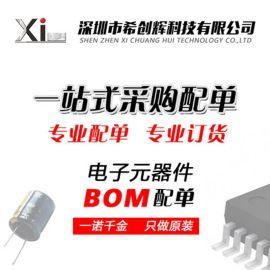 专业电子元器件配套,BOM表报价,集成电路IC