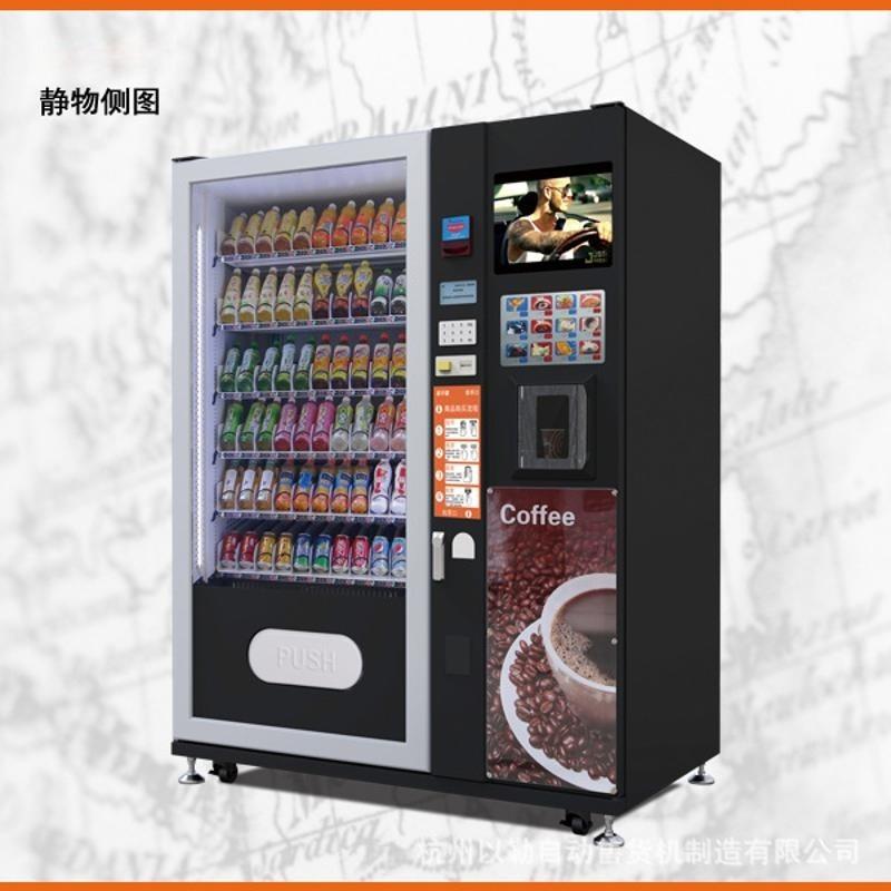 进口食品自动售货机 进口商品自动售货机
