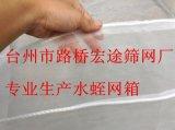 水蛭養殖網箱,廠家直銷供應 尼龍水蛭養殖網 各種定做養殖網網箱
