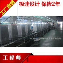 空調冰箱洗衣機飲水機專業廠家設計生產流水線設備