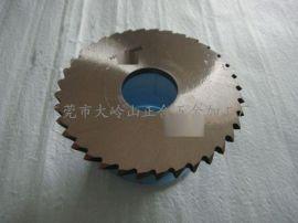 高速鋼鋸片銑刀