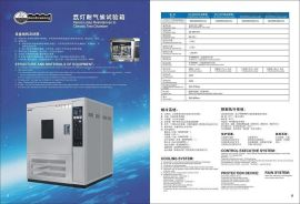 供应生产氙灯耐气候试验箱