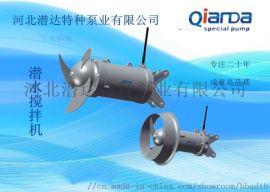 铸造不锈钢潜水搅拌机