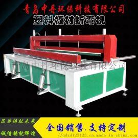 菏泽塑料板折弯机全自动PP板折板机