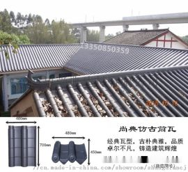 直销屋面瓦古建瓦 仿古瓦屋顶金属小青瓦