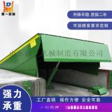 固定式登车桥物流园月台装卸平台