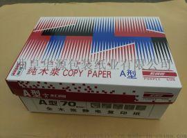 a4复印纸70g80g防静电办公复印纸整箱批发