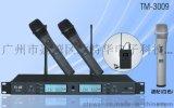 天馬士 TM-3009無線麥克風 TMS會議系統