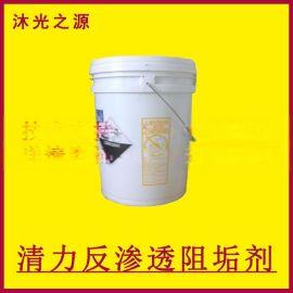 美国清力PTP-0100反渗透阻垢剂, RO膜专用, 8倍浓缩