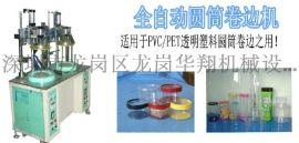 华翔 HX-20 自动圆筒卷边机
