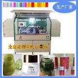 广东玻璃瓶全自动丝印机厂家进口配件价格实在曲面丝印机