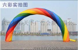 湖北武汉开业充气拱门 彩虹门批发 六彩拱门 充气拱门 气模气拱门