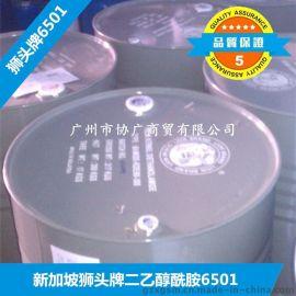 【原装进口】新加坡狮头牌二乙醇酰胺6501
