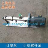 上海诺尼RV3.2微型螺杆泵 小型螺杆泵 树脂泵