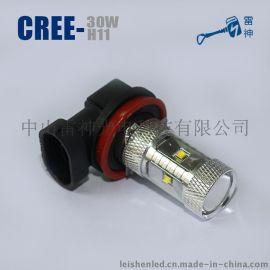30W LED汽车灯 H11 高亮 科瑞光源 雾灯