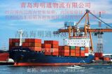 青岛潍坊到福州漳州泉州广州海口内贸海运物流公司
