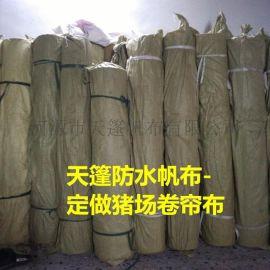 供应四川猪场卷帘防水帆布防晒隔热窗户保温防寒帆布
