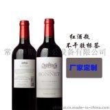 常州供紅酒瓶不乾膠標籤紙葡萄酒瓶銅版紙pvc標籤貼紙
