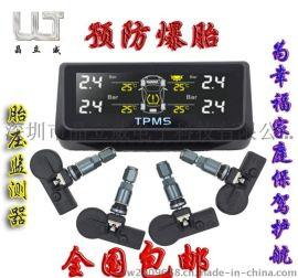 轮胎气压监测系统TPMS晶立威无线太阳能胎压监测器LWS308